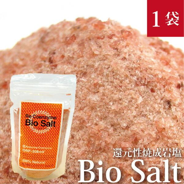 Bio Salt 上品 ビオソルト 細粒 還元力とミネラル豊富な食用塩リリアン 300gヒマラヤ岩塩 セール 登場から人気沸騰