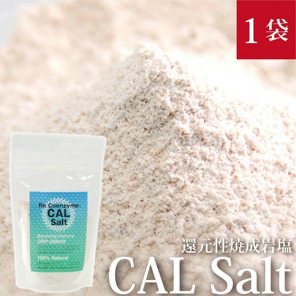 CAL Salt 日本製 カルソルト 1袋×100 スピード対応 全国送料無料 gヒマラヤ還元性焼成岩塩 詰替用