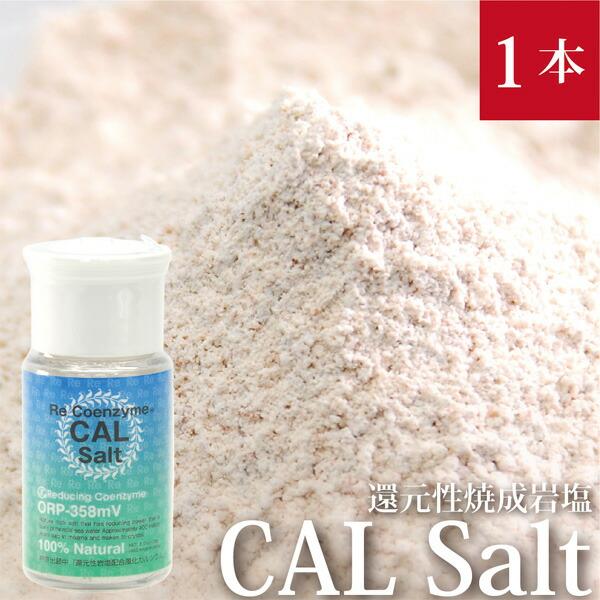 CAL Salt 超人気 カルソルト gヒマラヤ還元性焼成岩塩 1本×35 市販