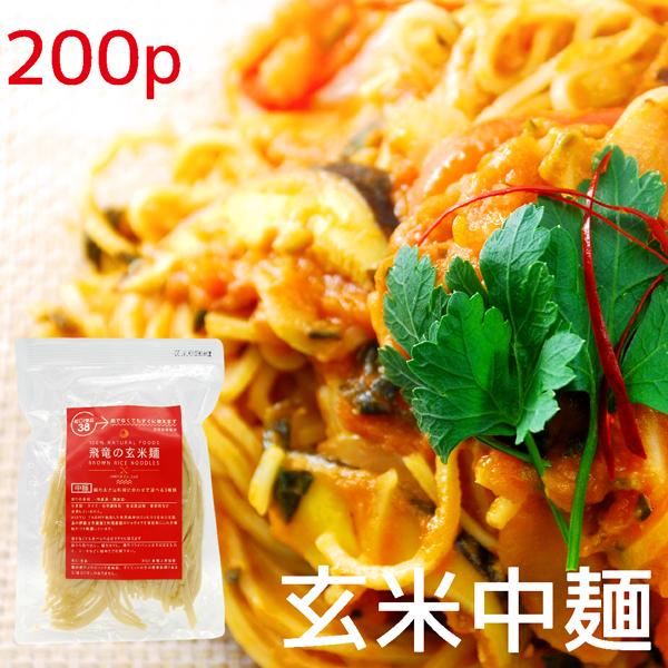 玄米麺 中麺 200袋(1箱) 無農薬玄米で作った お米の麺 半生パスタ【グルテンフリー パスタ アレルギー対応食品】