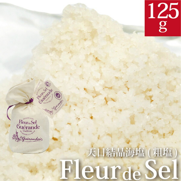 ゲランドの塩 フルール・ド・セル(一番塩) 125g
