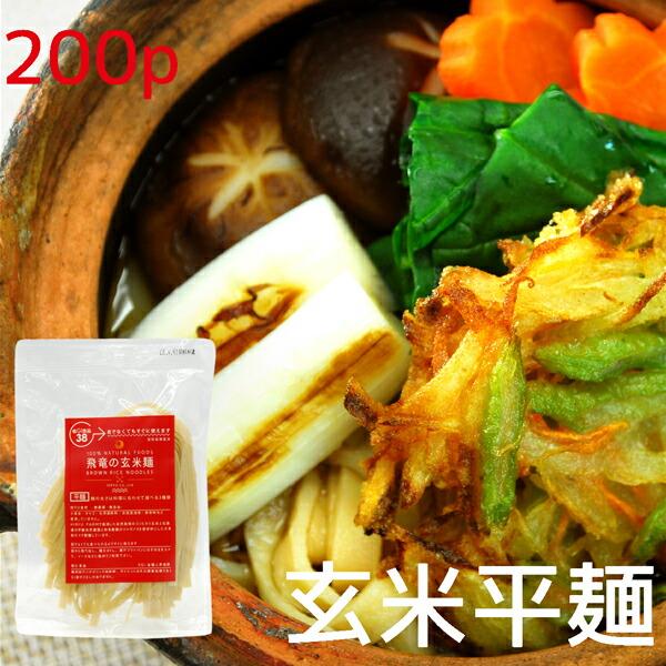 玄米麺 平麺 200袋(1箱) 無農薬玄米で作った お米の麺 半生パスタ【グルテンフリー パスタ アレルギー対応食品】