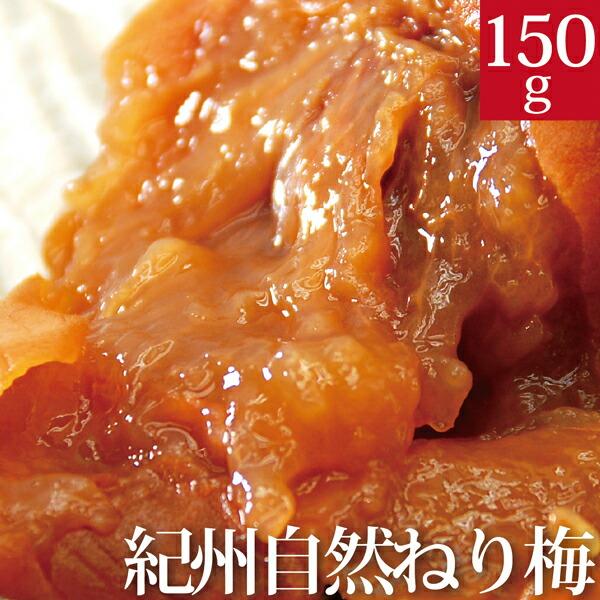 紀州自然ねり梅(梅肉) 150g 自然栽培(無農薬・無肥料)の南高梅使用