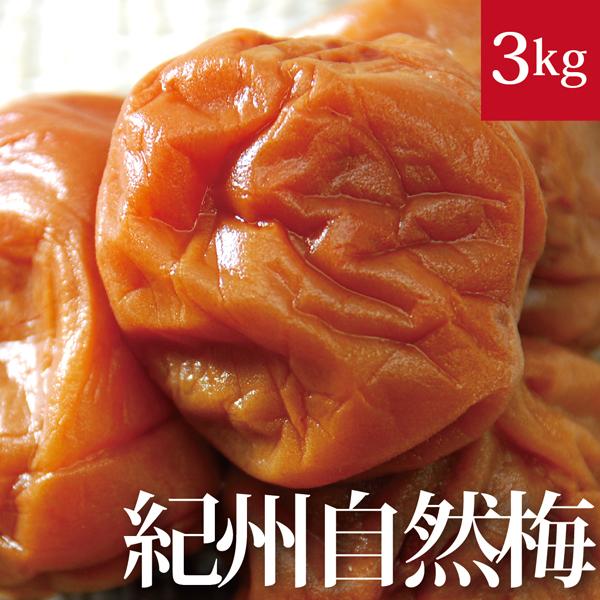 """""""紀州自然梅干し""""3kg"""