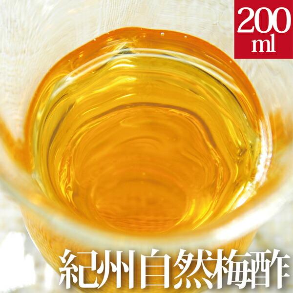 """""""紀州自然梅酢""""200ml 送料無料新品 ついに再販開始"""