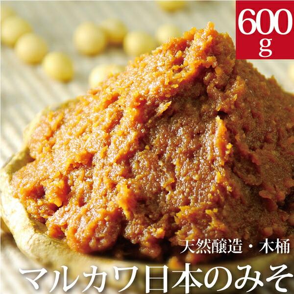有機みそ日本 価格交渉OK送料無料 600g 日本唯一の蔵付き麹菌で造りました 直営ストア