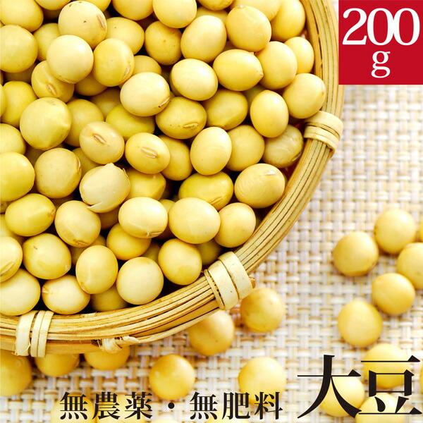大豆 200g 国産 青森県産 セール品 正規逆輸入品 無肥料 無農薬 自然栽培