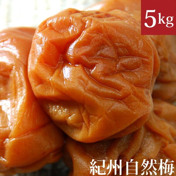 """【スーパSALE期間限定10%OFF!】""""紀州自然梅干し""""5kg"""