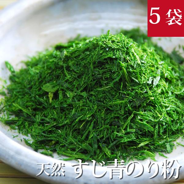 人気商品 SALE開催中 天然 すじ青のり粉× 5袋香川県瀬戸内産