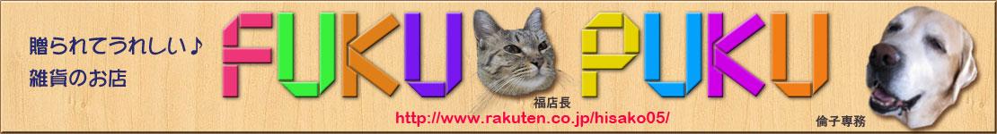 Fuku Puku:Fuku Puku/お客様が幸せになれるアイテムをお届けいたします