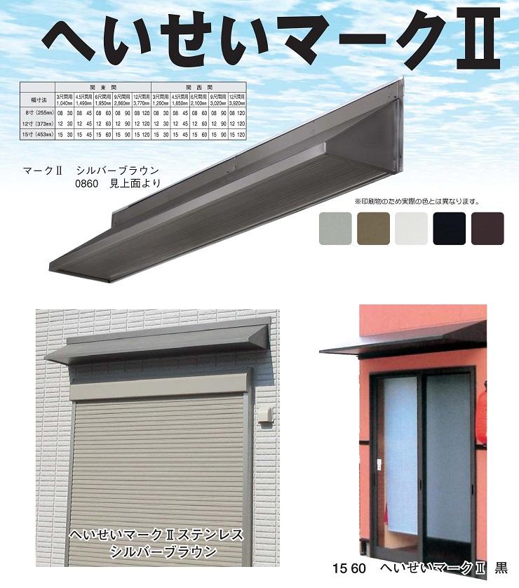 供え サッシやドアの色に合わせてどうぞ 日本正規代理店品 3尺間口の規格窓に ガルバリウム鋼板製ひさし マーク2 出巾8寸長さ3尺1040mm 0830 ツー