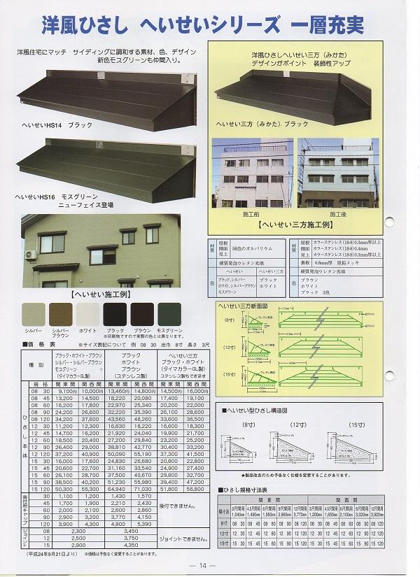 洋風ひさしへいせい 1260 出巾12寸長さ6尺(1950mm)