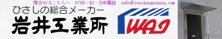 ひさしの総合メーカー:庇 販売岩井工業所