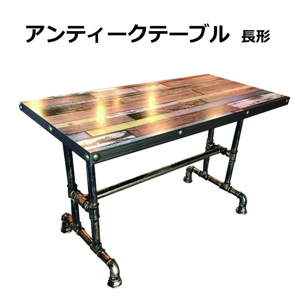 アンティークテーブル 長形 家具 テーブル 屋内 アンティーク ブルックリン 直輸入 ヴィンテージ 男前