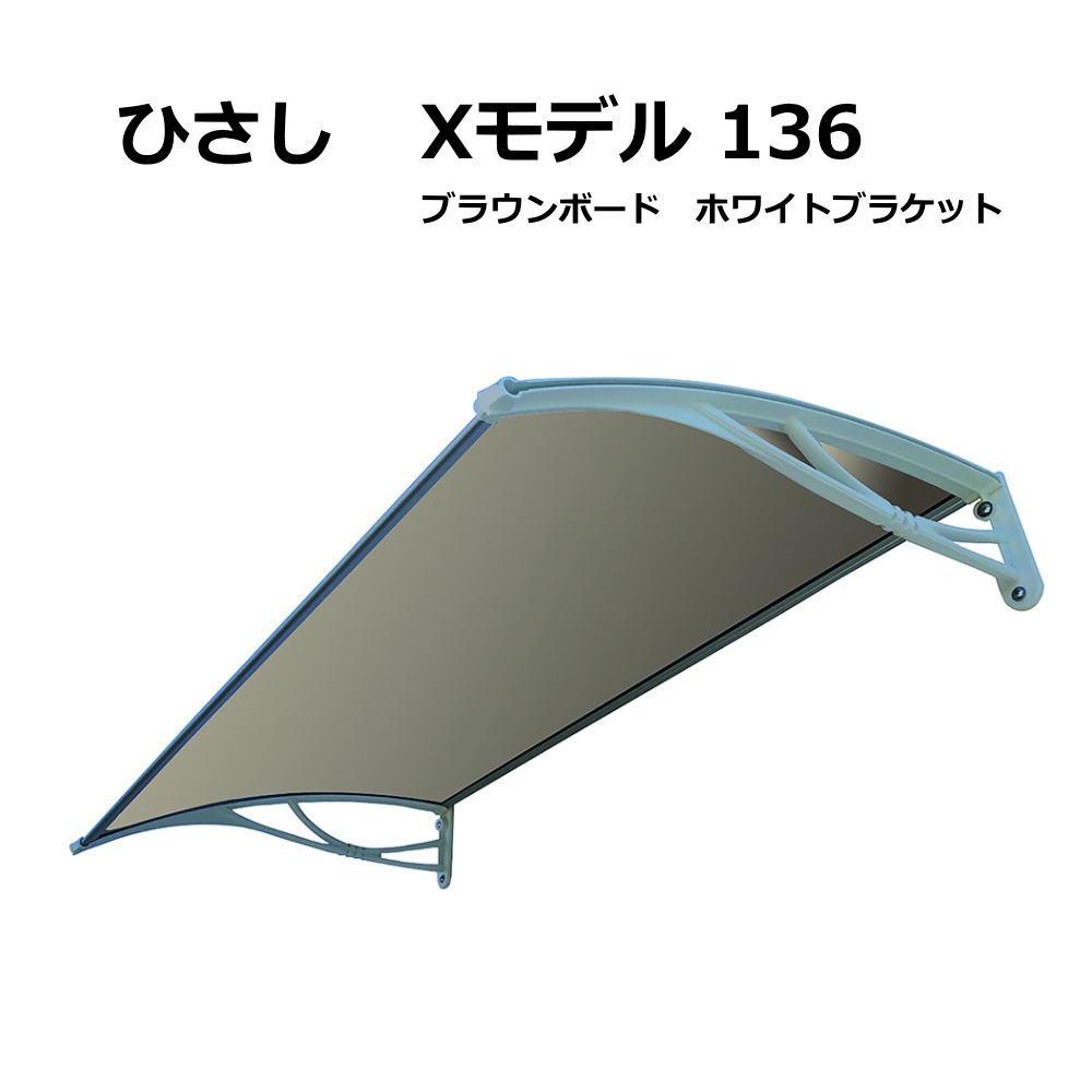 ひさし 庇 シェード 日よけ 【X80モデル W136xD80 ブラウンxホワイト】日よけ 雨よけ 玄関 勝手口 窓 バルコニー ベランダ おしゃれ 自転車置き場 UVカット 遮光 DIY 後付け庇DIY 屋根 ひさしっくす