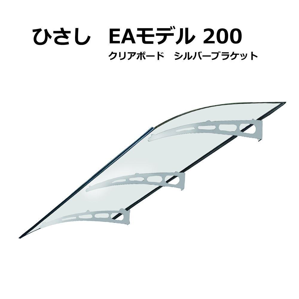 ひさし 庇 シェード 日よけ 【EAモデル W200xD90 クリアxシルバー】雨よけ 玄関 勝手口 窓 バルコニー ベランダ おしゃれ 自転車置き場 UVカット 遮光 DIY 後付け庇DIY 屋根 ひさしっくす
