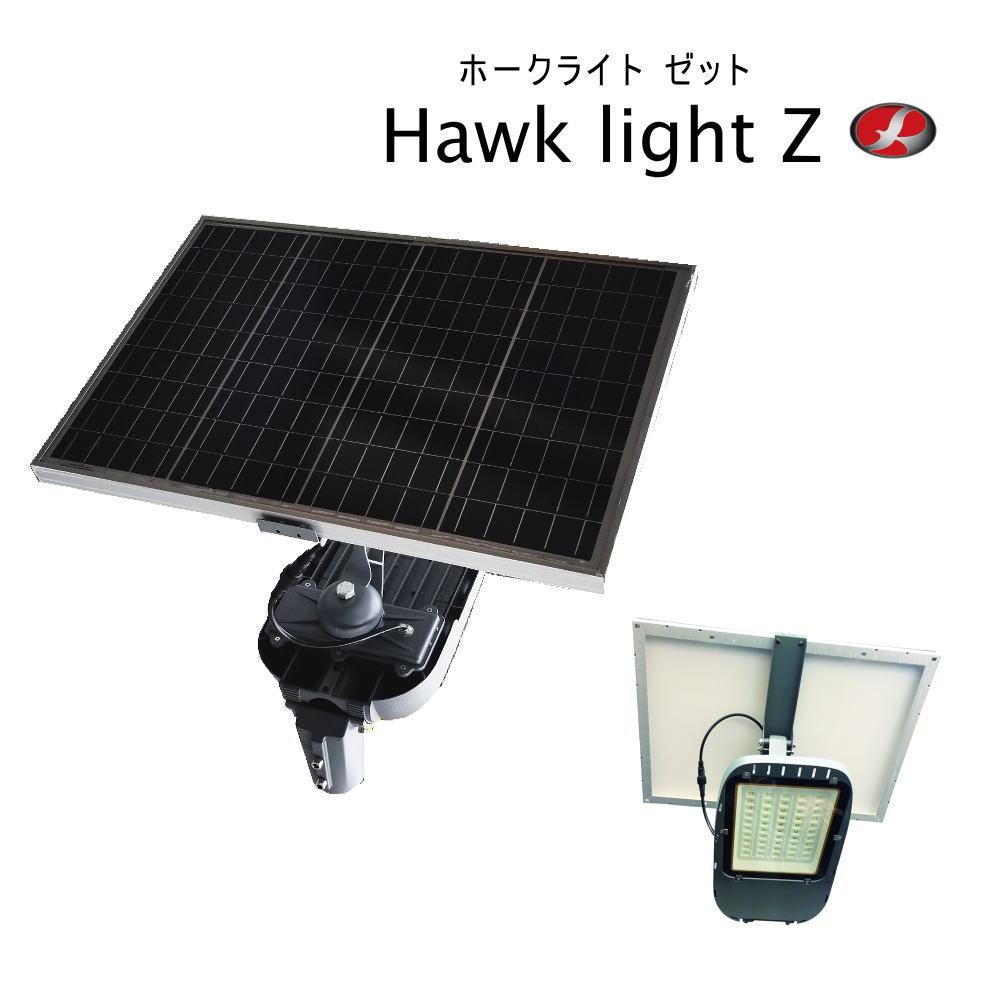 ホークライトZ 【 Hawk light Z 】 ソーラー外灯 LEDライト ソーラーライト 太陽光パネル ホークライト 街灯 ソーラー 電気工事不要 電池不要 電源不要 ひさしっくす 屋外 明るい ライト