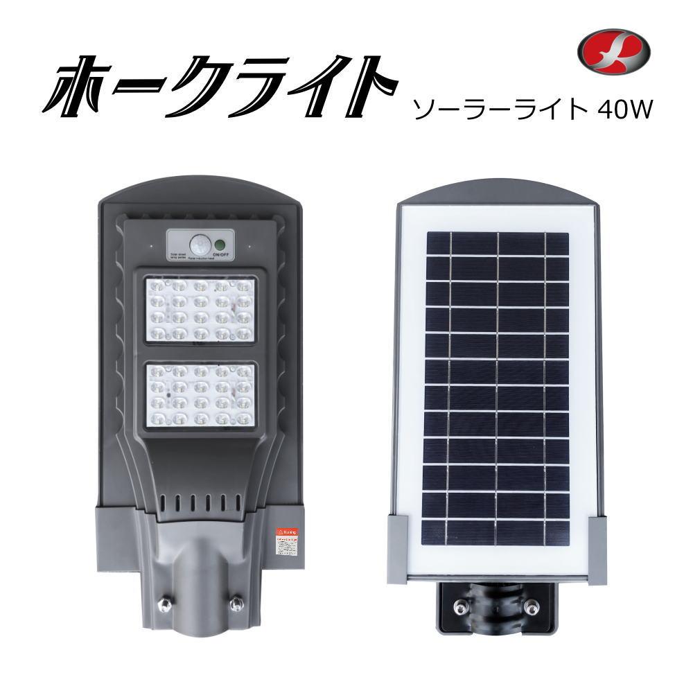 送料無料 ホークライト ソーラーライト LEDライト 40W 720lm エコeco 太陽光ライト 贈答品 太陽光パネル 照明 直営ストア LED ソーラー 屋外 ライト 常夜灯 メーカー正規品 人感センサー 街灯 ひさしっくす 電源不要 明るい