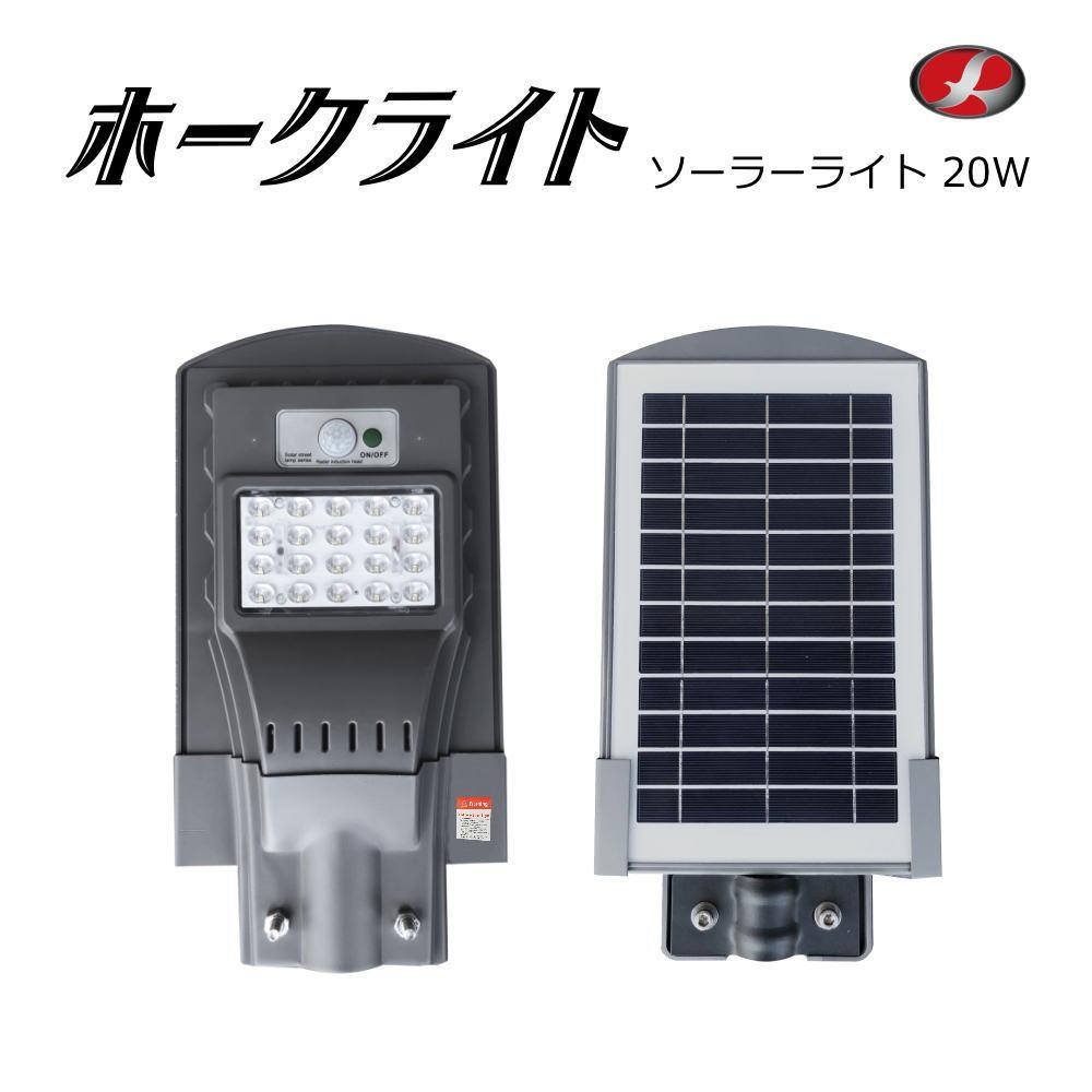 送料無料 ホークライト ソーラーライト LEDライト 20W 480lm エコeco 太陽光ライト 太陽光パネル 照明 LED ソーラー ライト 電源不要 メーカー正規品 常夜灯 業界No.1 ひさしっくす 明るい 人感センサー 街灯 直営ストア 屋外