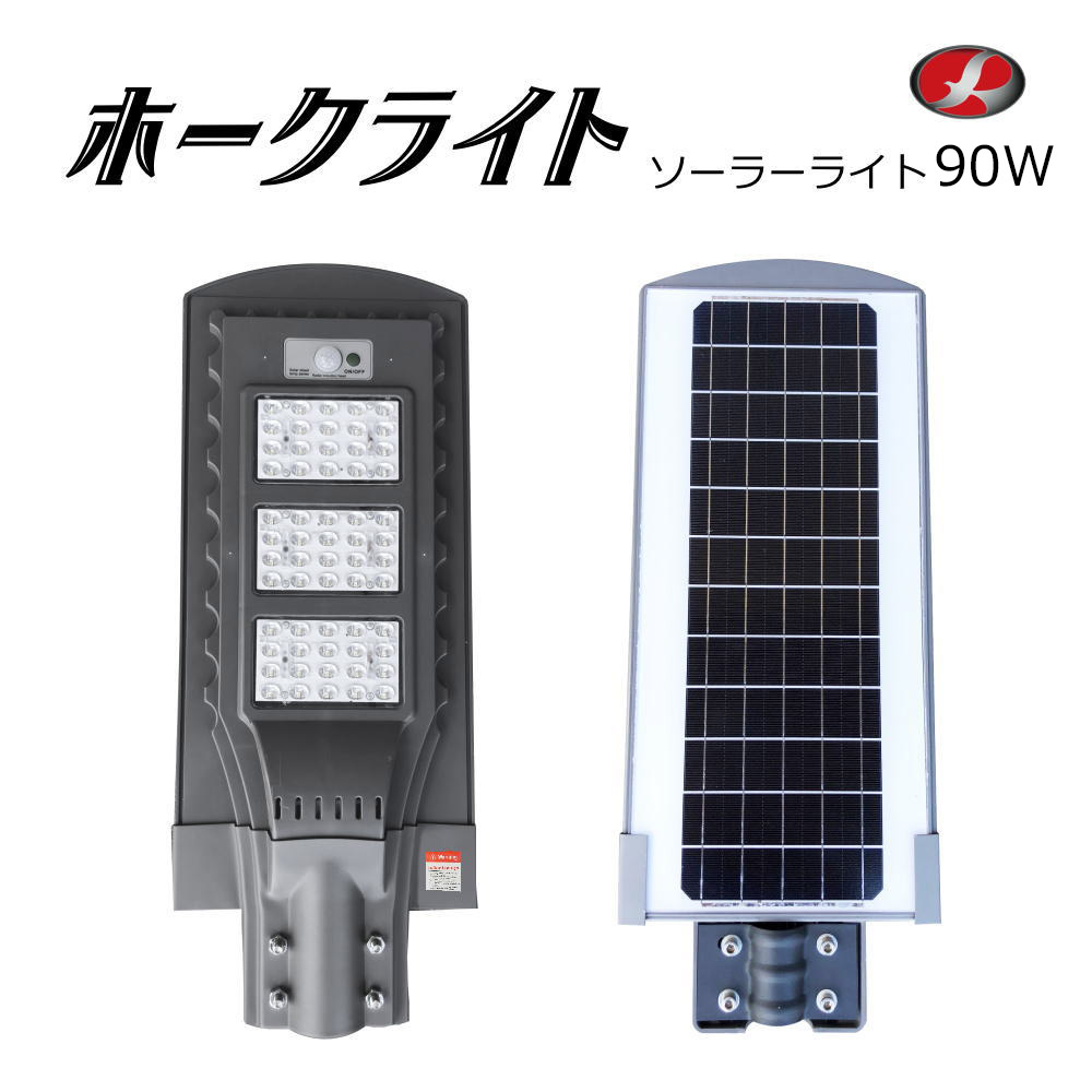 【送料無料】ホークライト ソーラーライト LEDライト 90W(1300lm) エコeco 太陽光ライト 太陽光パネル 照明 LED 電源不要 街灯 常夜灯 メーカー正規品 ひさしっくす 屋外 人感センサー 明るい 照明 ライト ソーラー
