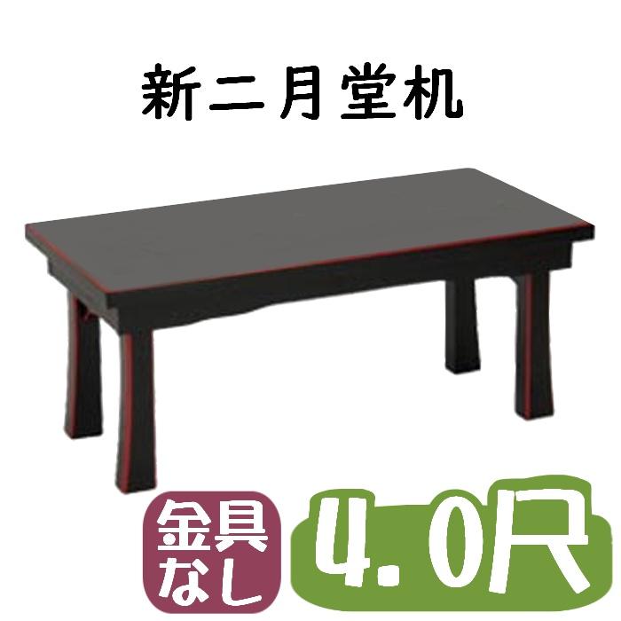 新二月堂机 黒塗面朱・金具無し【4尺0寸】