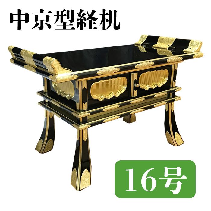 経机 中京型 金具打ち【16号】