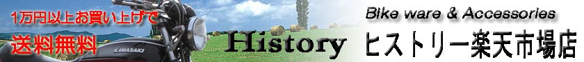 History ヒストリー楽天市場店:カドヤ・ベイツ・クレイスミス・バンソンetc.多数取り扱い♪
