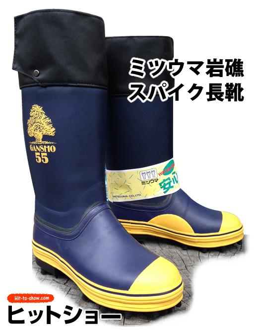 ミツウマ 岩礁 スパイク長靴 山仕事 草刈り 農業長ぐつ 林業用ブーツ mitsuuma gansho スパイク付 防災 瓦礫 がれき 救助 軽量 安全靴