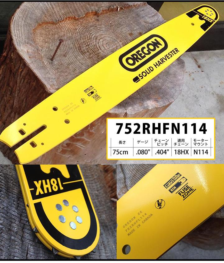 オレゴン ハーベスタ用ソリッドバー oregon SOLID HARVESTER 752RHFN114