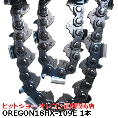 送料無料 あす楽対応 18hx-109e 1本単品 オレゴン 純正 ソーチェーン プロ厳選 激安 格安 ピッチ.404