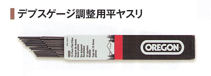 OREGON製 デプスゲージ調整用平ヤスリ 1ダース箱入り 正確に研磨 全長19.5cm 12211 メンテナンス用品 アクセサリー 目立て