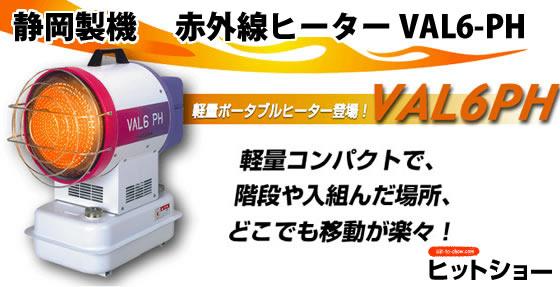 静岡製機  赤外線ヒーター VAL6-PH