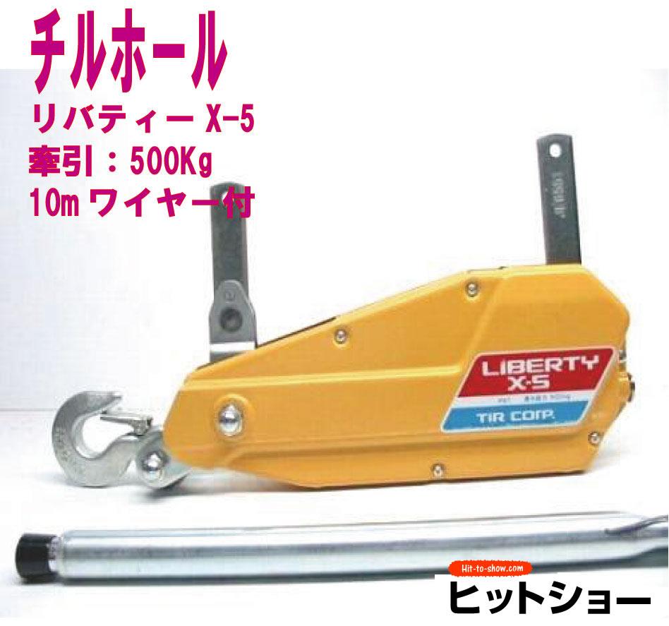 チルホール リバティー X-5500kg