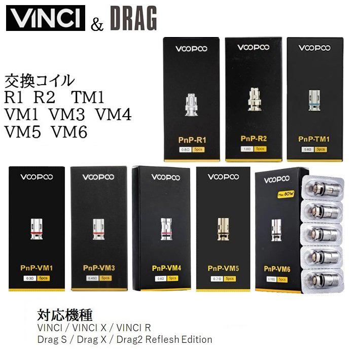 ヴィンチ ドラッグ コイル PnP-R PnP-TM 引出物 PnP-VM シリーズ VOOPOO 毎日がバーゲンセール VINCI DRAG PnP 交換コイル VM6 VAPE R2 VM4 VM1 VM5 VM3 R1 TM1 電子タバコ ビンチー