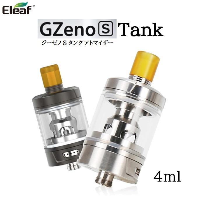 ジーゼノ 発売モデル タンク アトマイザー シルバー クリアロマイザ― Eleaf 電子タバコ VAPE Tank 4ml GZeno 日本 S