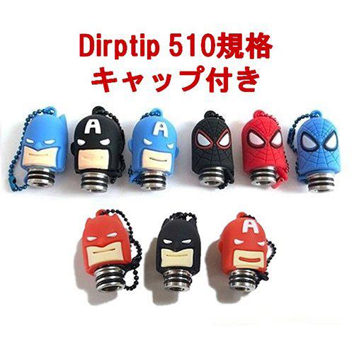 DripTip スパイダーマン キャプテンアメリカ バットマン キャップ付 ドリップチップ 510 部品 VAPE 互換 電子タバコ 期間限定お試し価格 低価格 ホコリ侵入防止 パーツ
