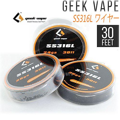 SS316L 気質アップ ワイヤー GEEK VAPE ※ラッピング ※ 30 Feet 24ga 26ga 電子タバコ DIY 28ga RBA