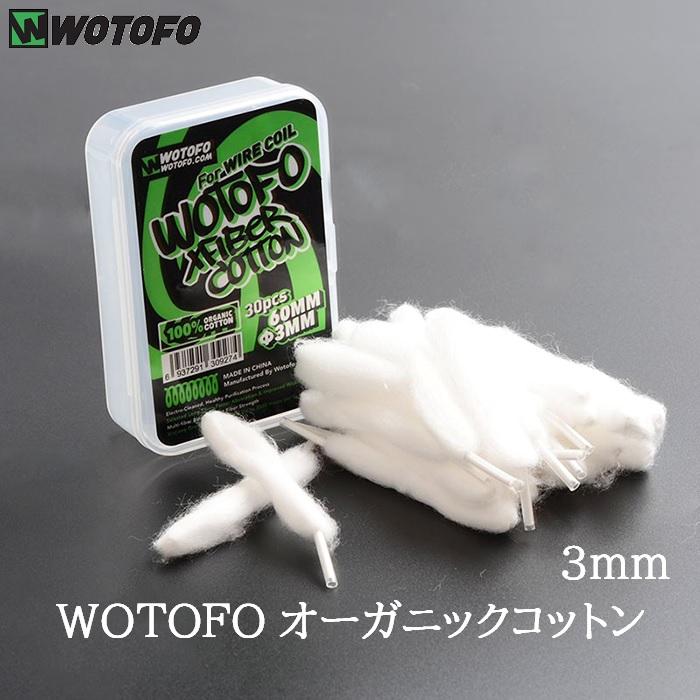ウォトフォ エックスファイバー オーガニック 世界の人気ブランド コットン 3ミリ Wotofo XFIBER 30本入り Cotton 電子タバコ VAPE 大注目 Organic 3mm
