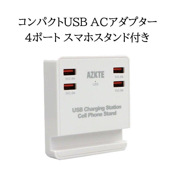 USBタップ スマホ タブレット まとめて充電 ACアダプター 2.4A まとめて USB 4ポート 人気 充電 複数 ●スーパーSALE● セール期間限定 コンパクト AZKTE