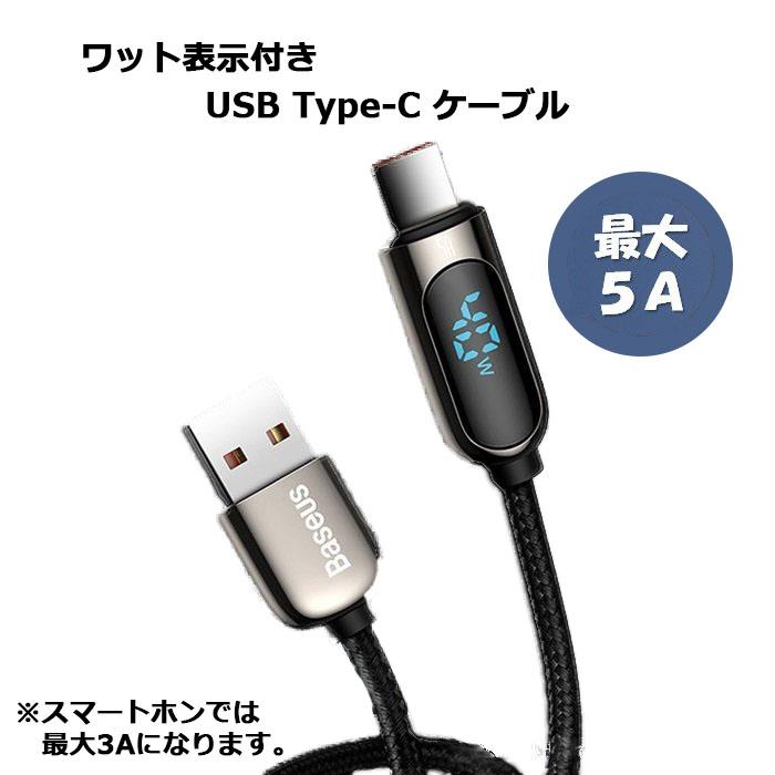 最大 使い勝手の良い 40W 高速充電 480Mbps 高速転送 ワット表示 付き 1m Type-C 5A USB 3.0 ケーブル ☆新作入荷☆新品