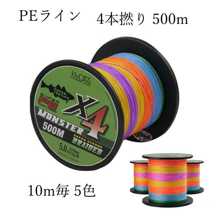 PE ライン 4本編み 格安店 マルチライン 5色 色分け 新作入荷 道糸 釣り ルアー PEライン X4 4本撚り 500m 2号 0.4号 1.5号 0.8号 釣具 0.6号 10号 10m毎5色 1.2号 8号 5号 1.0号