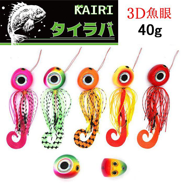 3D魚眼 遊動 ダブルフック カール グロー ルアー 釣り 70%OFFアウトレット 釣具 KAIRI タイラバ 2020 40g テール 鯛ラバ 仕掛け カーリー 3Dアイ リアル魚眼