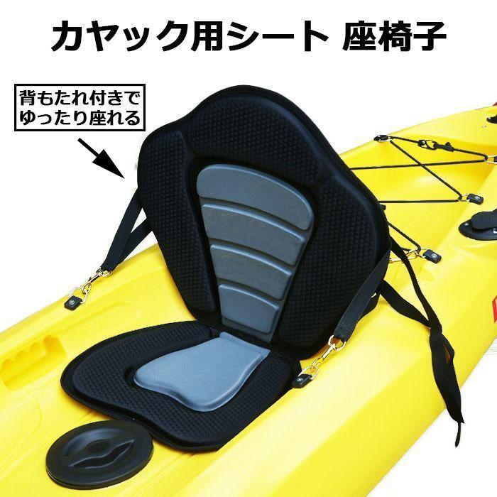 カヤック サップボード 贈答 いす 取付式 腰掛 背もたれ シート 椅子 カヌー ご予約品 スタンドアップパドルボード 座椅子 SUP ボート用品