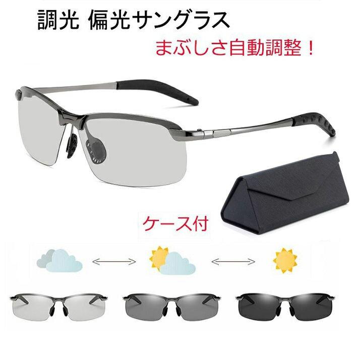 爆安 サングラス メンズ 偏光 フィッシング 運転 自動調光 偏光サングラス UV 人気商品 自動 調光 釣り 釣具 ケース付