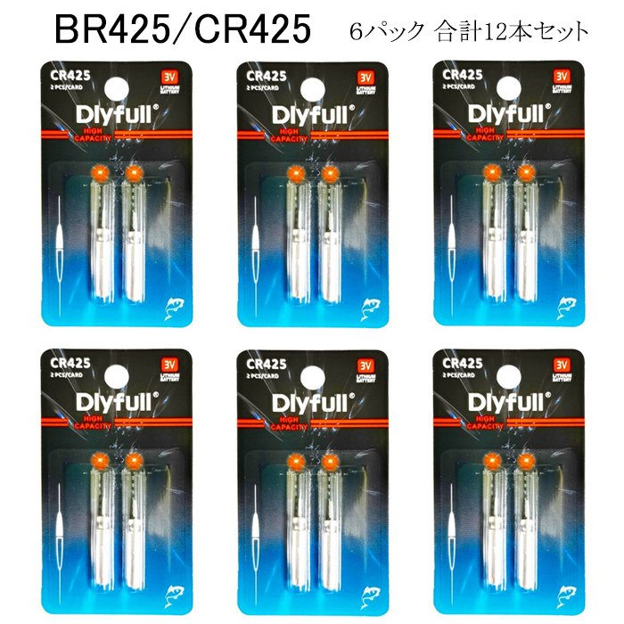電気ウキ電池 水中集魚ライト電池 超激安特価 集魚灯電池 BR425 CR425 電池 12個セット ピン型リチウム 釣具 釣り 新色追加 電気ウキ