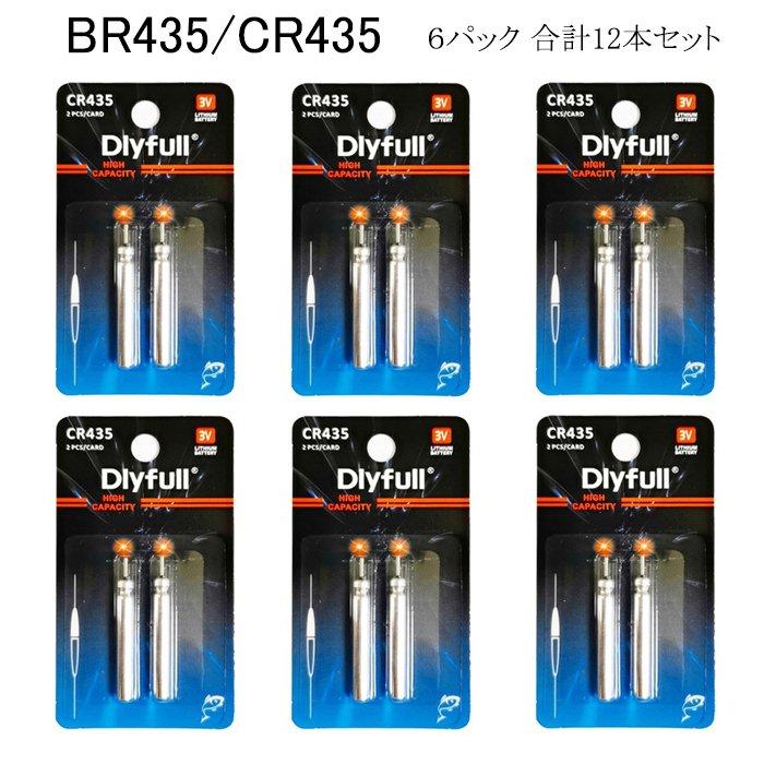 電気ウキ電池 水中集魚ライト電池 集魚灯電池 BR435 CR435 2020モデル 電池 釣り 12個セット ピン型リチウム 電気ウキ 信頼 釣具