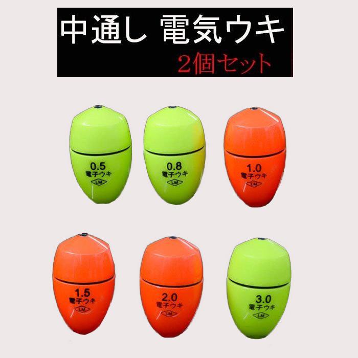 70%OFFアウトレット オレンジ 黄色 の2個セット 遠投 電子ウキ 堤防 新色追加 磯 電気ウキ 夜釣り 中通し 2個セット BR425 ウキ 円錐