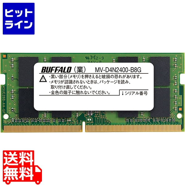 バッファロー ( BUFFALO ) PC4-2400(DDR4-2400)対応 260Pin DDR4 SDRAM S.O.DIMM 8GB MV-D4N2400-B8G