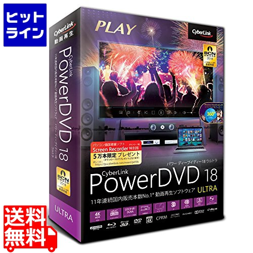 サイバーリンク ( CyberLink ) PowerDVD 18 Ultra 通常版 DVD18ULTNM-001