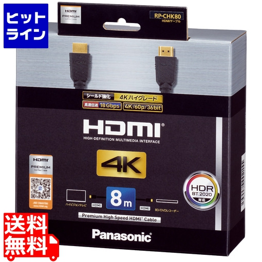 パナソニック ( Panasonic ) HDMIケーブル 8m (ブラック) RP-CHK80-K